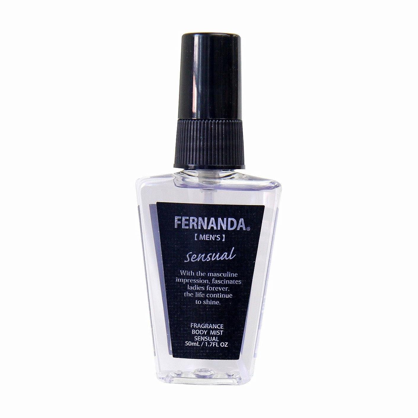 排出反対した誘導FERNANDA(フェルナンダ) Body Mist For MEN Sensual (ボディミスト フォーメン センスアル)