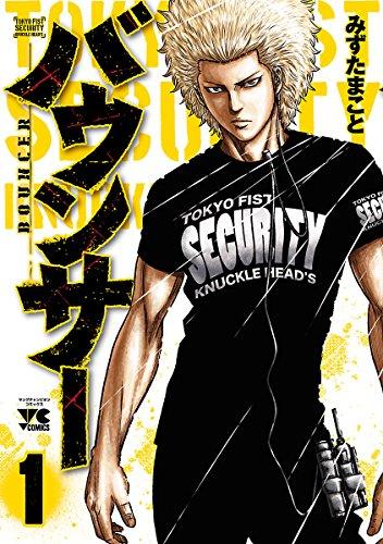 バウンサー 1 (ヤングチャンピオン・コミックス)