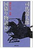 国盗り物語(四) (新潮文庫) - 遼太郎, 司馬