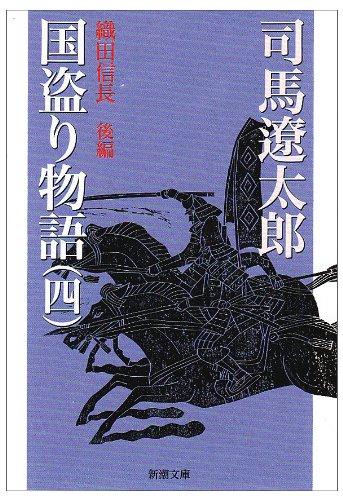 国盗り物語(四) (新潮文庫)