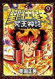 聖闘士星矢 NEXT DIMENSION 冥王神話 9 (少年チャンピオン・コミックス)
