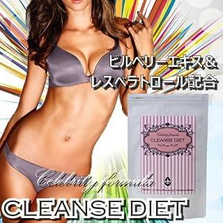セレブ式クレンズダイエット(生クレンズ酵素+レスベラトロール配合 置き換えダイエットドリンク)