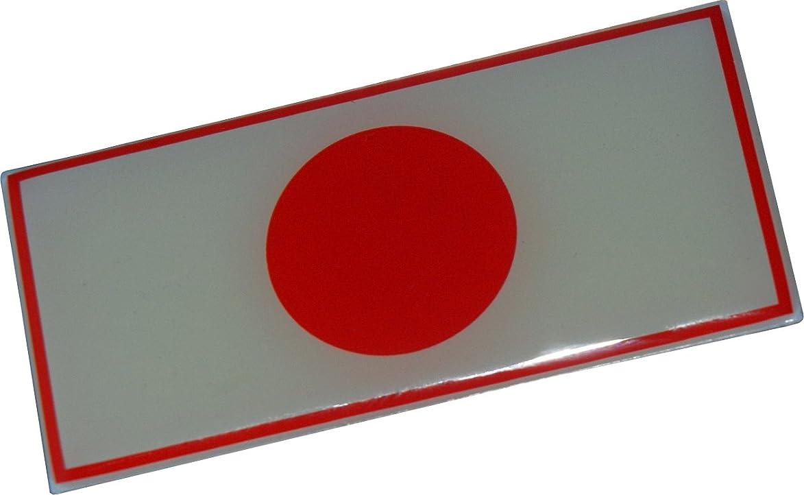 Japan Sun disk Japanese National Nisshoki Hinomaru Flag Aluminum Emblem Badge Nameplate Decal Rare for Nissan Datsun Mitsubishi Isuzu Otomo Mazda Ohta Prince Toyota Subaru Honda Acura Lexus Infiniti Scion