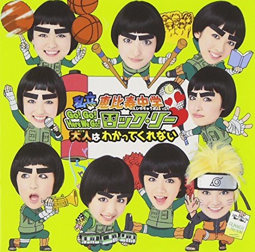 Go!Go!Here We Go!Rock Lee [Lim