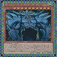 遊戯王カード 15AX-JPY58 オベリスクの巨神兵 シークレット 遊戯王アークファイブ 決闘者の栄光 -記憶の断片-