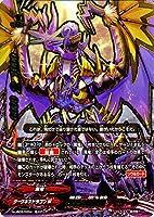 神バディファイト S-UB03 光芒の黒死竜 アビゲール(超ガチレア) バディクロニクル   ダークネスドラゴンW 黒竜 モンスター