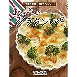 野菜&豆腐・豆乳でヘルシー♪あったかグラタンレシピ (ボブとアンジーebook)