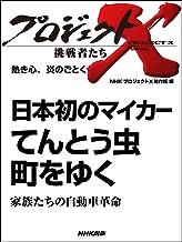 表紙: 「日本初のマイカー てんとう虫 町をゆく」~家族たちの自動車革命 ―熱き心、炎のごとく プロジェクトX~挑戦者たち~ | NHK「プロジェクトX」制作班