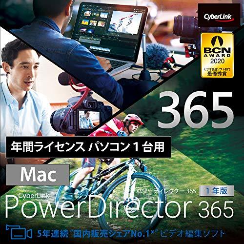 PowerDirector 365 Mac版 1年版|ダウンロード版