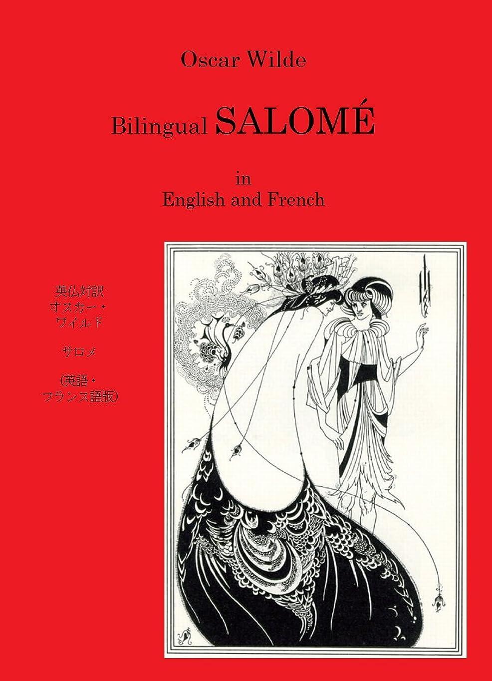 請うメディア手書きOscar Wilde  Bilingual   SALOMé  in  English and French: 英仏対訳 オスカー?ワイルド サロメ (英語?フランス語版) (French Edition)
