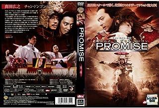 PROMISE プロミス 無極 [真田広之/チャン・ドンゴン]|中古DVD [レンタル落ち] [DVD]