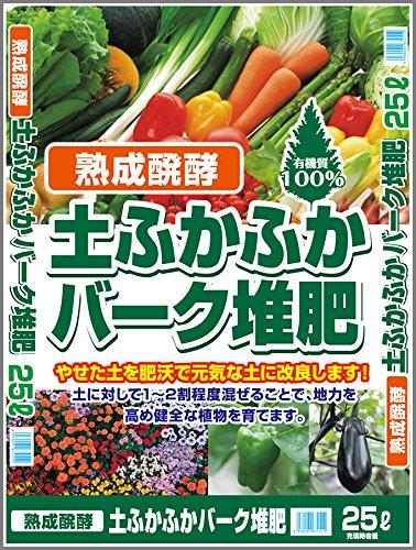完熟醗酵 土ふかふかバーク堆肥 25L