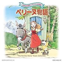 Sekaimeisaku Gekijo Memorial/Perrine (2008-05-21)