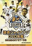 読売ジャイアンツ DVD年鑑 season'07-'08[VPBH-13063][DVD]