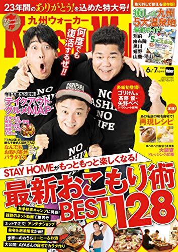 KyushuWalker九州ウォーカー2020年6月・7月合併号 [雑誌]