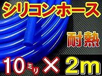 A.P.O(エーピーオー) シリコン 10mm 青 2m シリコンホース 耐熱 汎用 内径10ミリ ブルー バキュームホース