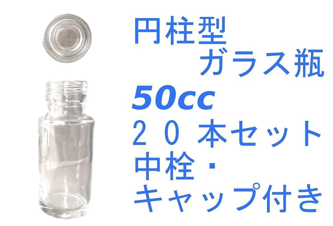 積分変な大人(ジャストユーズ) JustU's 日本製 ポリ栓 中栓付き円柱型ガラス瓶 20本セット 50cc 50ml アロマディフューザー ハーバリウム 調味料 オイル タレ ドレッシング瓶 B20-SSS50A-S
