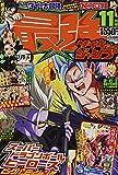 最強ジャンプ 2020年 11/5 号 [雑誌]: 週刊少年ジャンプ 増刊