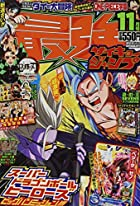 最強ジャンプ 2020年 11/5 号 : 週刊少年ジャンプ 増刊