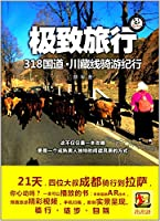 Extreme Travel: 318 State Road Tibet line riding Journey(Chinese Edition)