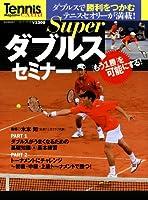 Superダブルスセミナー―「もう1勝」を可能にする! (B・B MOOK 677 スポーツシリーズ NO. 549)