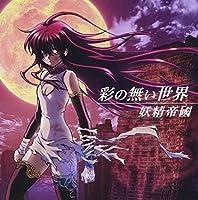 Ed + Theme Songs by Kurogami (2009-01-14)