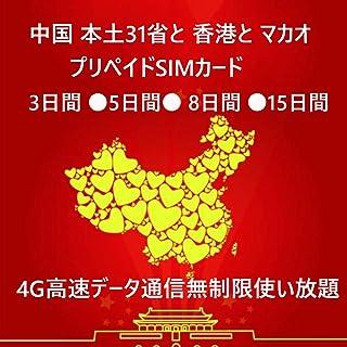 アーモンドSim China Mobile -中国 本土31省と 香港と マカオプリペイドSIMカード無限 上網 Data通信 専用 プリペイド/SIMカード インターネット 3日間 高速データ通信無制限使い放題 (データ通信高速)