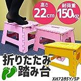 折りたたみ踏み台 折り畳み踏み台 持ち運び簡単 ピンク