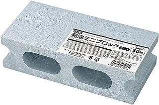 エコー金属 発泡ミニブロック (グレー) 1299-824