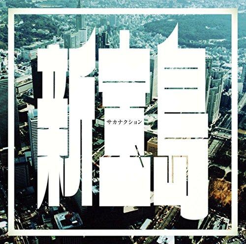 新宝島 (通常盤)