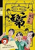 よゐこ部 Vol.2 図工部~折り紙の船と風船の船で淀川横断編[DVD]