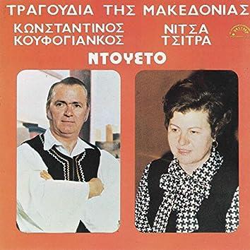 Tragoudia tis Makedonias