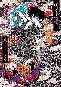 ばけもの夜話づくし8 (MFコミックス ジーンシリーズ)