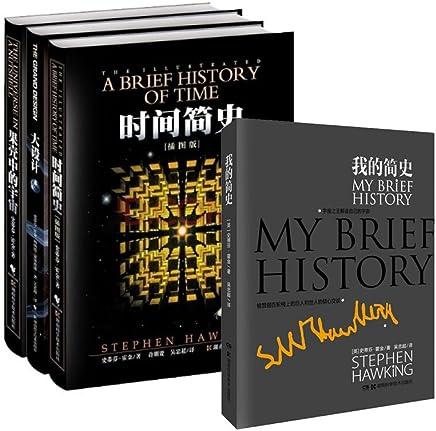 霍金经典著作:时间简史(插图版)+果壳中的宇宙+大设计等(套装共4册)