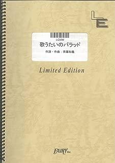 ギター&ヴォーカル 歌うたいのバラッド/斉藤和義  (LGV99)[オンデマンド楽譜]