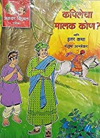 Kapilecha Malak Kon ? Aani Itar Katha (Set of 5)