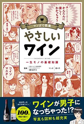 朝日新聞出版『マンガで教養やさしいワイン』