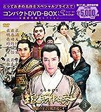 琅邪榜~麒麟の才子、風雲起こす~ コンパクトDVD-BOX3<本格時代劇セレクション>[DVD]