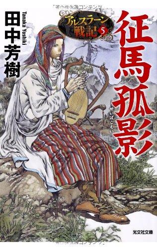 征馬孤影: アルスラーン戦記5 (光文社文庫)