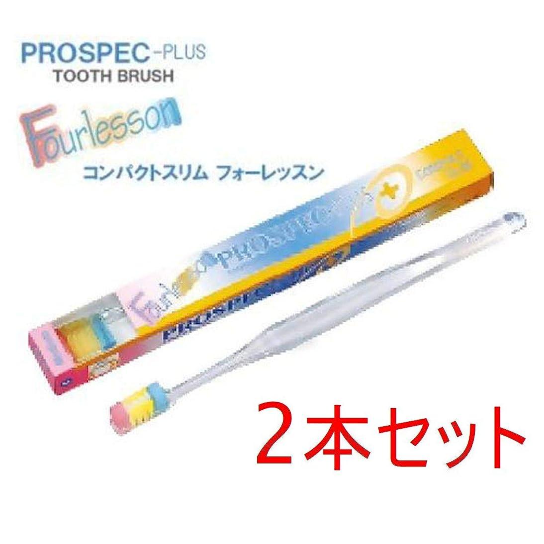 補助歩道摂氏プロスペック 歯ブラシ コンパクトスリム 2本 フォーレッスン 毛の硬さ ふつう