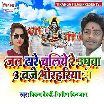 Jal Dhare Chaliye Re Ushawa 3 Baje Bhorahariya Mein