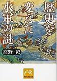 歴史を変えた水軍の謎 (祥伝社黄金文庫)