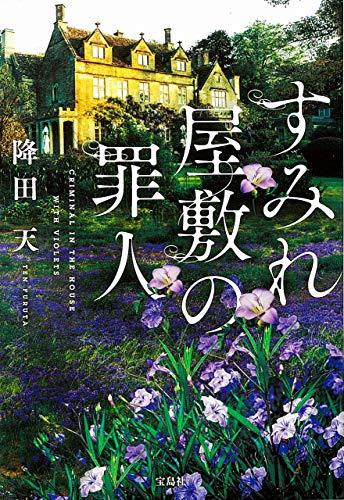 宝島社 宝島社文庫『すみれ屋敷の罪人』
