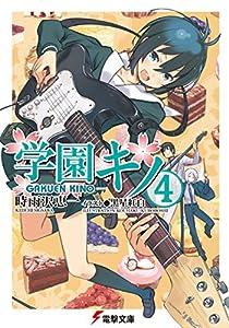 学園キノ(4) (電撃文庫)