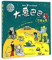 大象巴巴故事全集 全世界小朋友的睡前故事书 推荐书目 全球销量突破3000万册