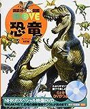 恐竜 新訂版 (講談社の動く図鑑MOVE) - 講談社, 小林 快次