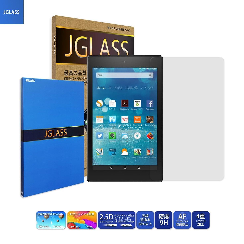 公然と規範期待してFire HD8 ガラスフィルム HD8 強化ガラス 液晶保護フィルム 気泡防止 指紋防止 硬度9H ラウンドエッジ加工 0.23mm JGLASS