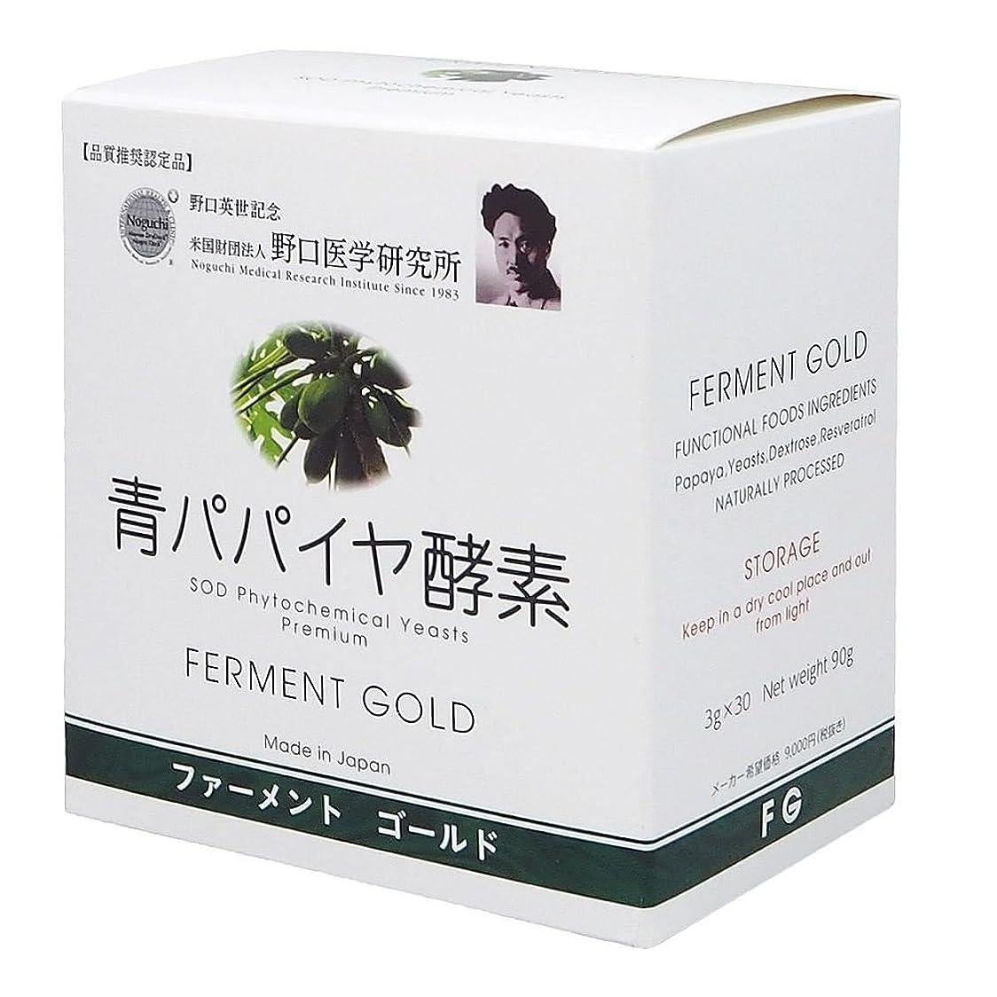 そんなに面白い聞く青パパイヤ発酵食品 青パパイヤ酵素 ファーメントゴールド FERMENT GOLD (レスベラトロール配合) 90g(3gx30包)