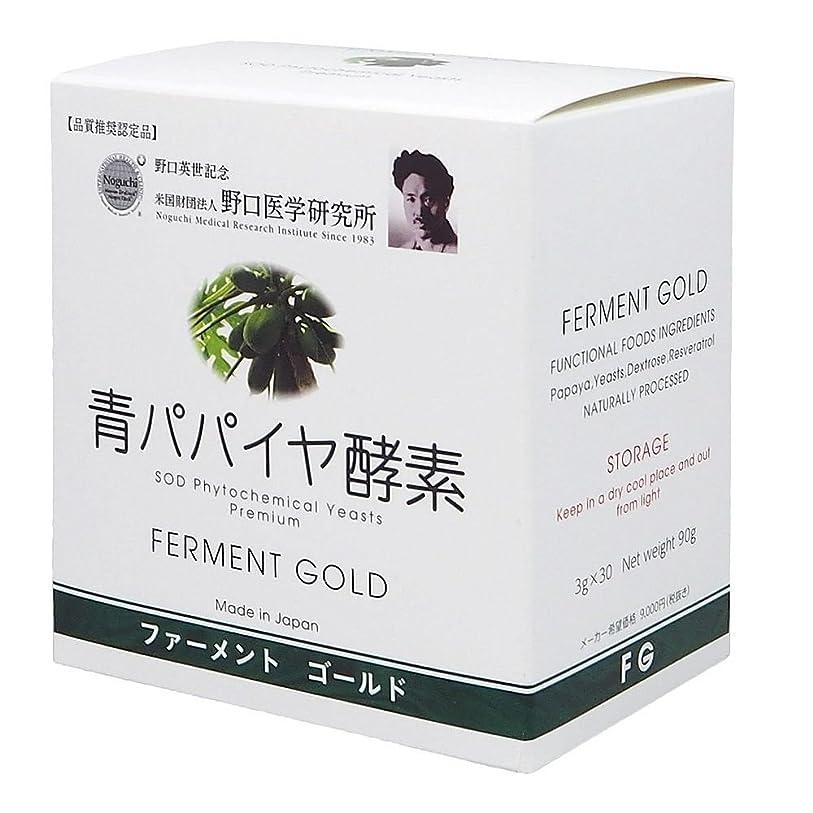 航空抱擁継承青パパイヤ発酵食品 青パパイヤ酵素 ファーメントゴールド FERMENT GOLD (レスベラトロール配合) 90g(3gx30包)