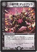 デュエルマスターズ S級不死 デッドゲリラ(レア)/第3章 禁断のドキンダムX(DMR19)/ シングルカード